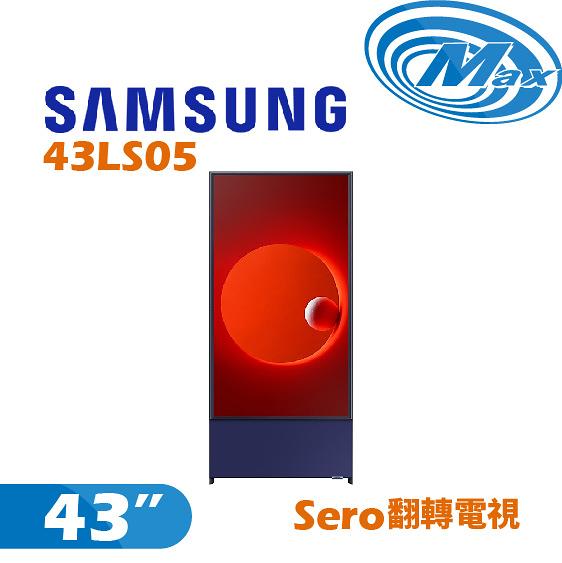 【麥士音響】SAMSUNG 三星 QA43LS05TAWXZW | 43吋 4K TheSero 翻轉 電視 | 43LS05【現場實品展示中】