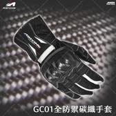 [中壢安信]法國 ASTONE GC01 黑白 全防禦碳纖手套 超高機能性 防水 防寒 防風 防摔手套 碳纖護具