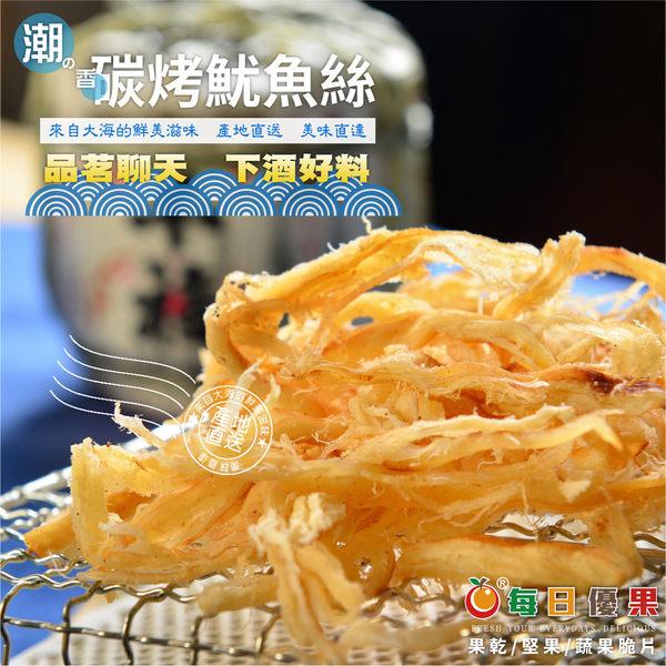 碳烤魷魚絲600G大包裝  每日優果