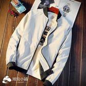男士外套 修身立領外套韓版棒球衣服休閑帥氣夾克衫褂子面包服