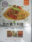 【書寶二手書T6/餐飲_ZDI】我的義大利麵 EASY PASTA_松露玫瑰