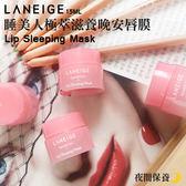 代購 蘭芝 LANEIGE 睡美人晚安唇膜 夜間保養 (粉色Berry) Lip Sleeping Mask 3g 旅行組【LOVEME】
