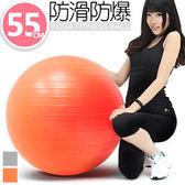 55cm防爆韻律球瑜珈球抗力球彈力球健身球彼拉提斯球復健球體操球大球操運動用品器材推薦