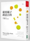 (二手書)蘋果橘子創意百科:何時搶銀行等131個驚人良心建議