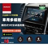 【送到府專業安裝】PAPAGO ! 品牌 觸控式7吋安卓通用機