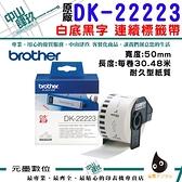 Brother DK-22223 連續標籤帶 50mm 白底黑字 耐久型紙質