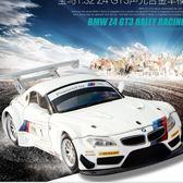 彩珀成真車模1:32寶馬Z4 GT3 運動型賽車 合金聲光模型兒童玩具車TA3776【大尺碼女王】