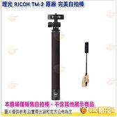理光 RICOH TM-2 原廠 完美自拍棒 TM2 自拍桿 83公分 適用 THETA 360 S V Z1 公司貨
