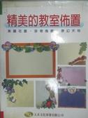 【書寶二手書T4/少年童書_PNW】精美的教室佈置_林筠