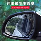 汽車後視鏡防雨膜 超強防雨 超強防霧 防...