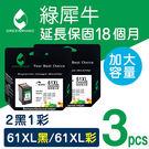 綠犀牛 for HP 2黑1彩 NO.61XL/CH563WA + CH564WA 高容量環保墨水匣/適用 HP OJ2620/OJ4630/Envy4500/DJ2540