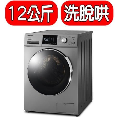 》國際【NA-V120HDH-G】12公斤滾筒洗脫烘