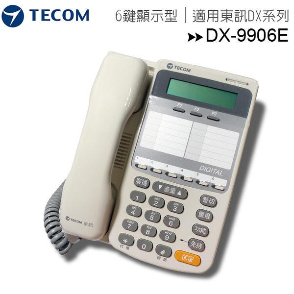 TECOM 東訊 DX-9906E (總機用6鍵顯示型功能話機)-可取代 DX-9753D DX-9753 DX-9706D