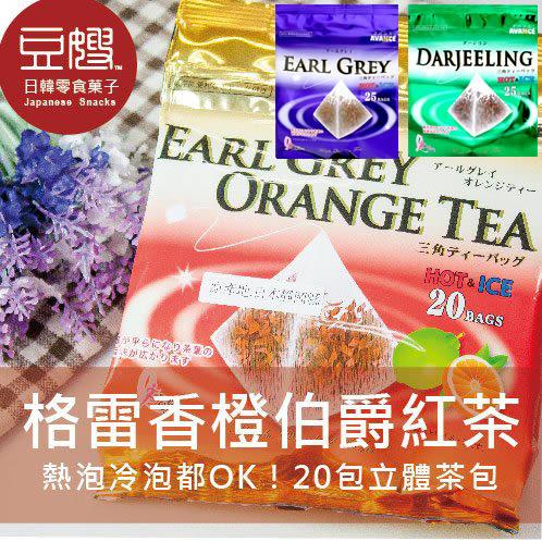 【豆嫂】日本沖泡 格雷立體三角茶包紅茶(伯爵/大吉嶺/香橙/錫蘭)