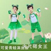 兒童青蛙表演服裝 新款演出服小蝌蚪找媽媽衣小跳蛙小青蛙動物 BT12224【大尺碼女王】