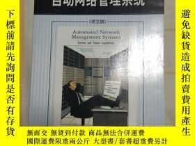 二手書博民逛書店自動網絡管理系統automated罕見Network Manag