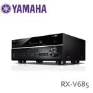 【限時下殺+24期0利率】YAMAHA 環繞擴大機  7.2聲道 RX-V685