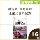 寵物家族-耐吉斯源野無穀全齡犬鹿肉配方16lb (7.2kg)