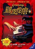 雞皮疙瘩(35):鬼鋼琴