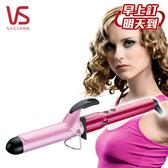 【沙宣VS】32毫米陶瓷燙捲髮夾 VSCD95W VSCD-95W 燙髮器.捲髮燙.理髮器.美容家電