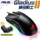[ PC PARTY ] 華碩 ASUS ROG Gladius2 神鬼戰士 電競滑鼠 日本製微動開關