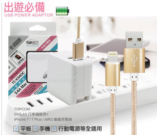 TOPCOM 3.4A 雙輸出行李箱旅充+Lightning 8pin 用編織充電線-金色