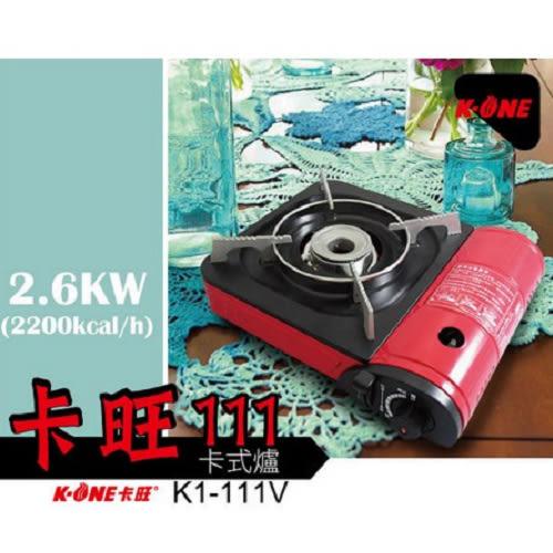 卡旺 111攜帶式瓦斯爐K1-111V【愛買】