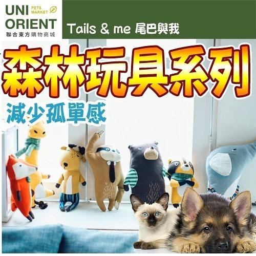 四個工作天出貨除了缺貨》Tails&me尾巴與我》麋鹿/浣熊森林系列寵物玩具(可超取)