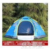 全自動戶外3-4人帳篷5-8人帳篷雙層沙灘公園野營防雨六角帳篷igo  莉卡嚴選