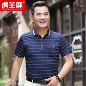 夏季爸爸裝短袖t恤中年人男士翻領寬鬆中老年人絲光棉40-50歲上衣(全館滿1000元減120)