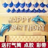 氣球 鋁膜字母氣球求婚創意布置用品生日派對婚禮房裝飾七夕情人節氣球