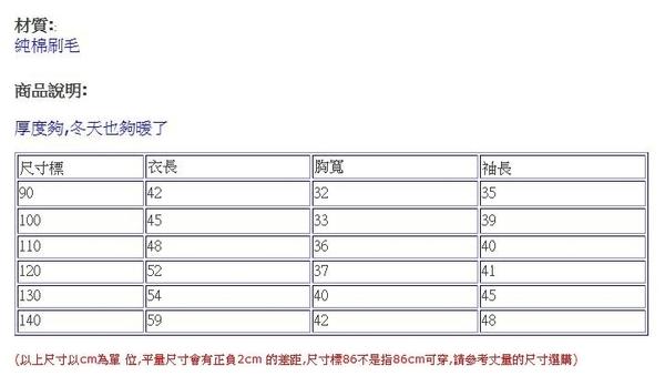 台灣現貨童裝 厚刷毛長袖上衣 女童帽T 印花款-100/120【50972】