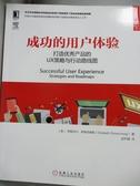 【書寶二手書T1/科學_ZGD】成功的用戶體驗:打造優秀產品的UX策略..._伊麗莎白·羅森茨維格