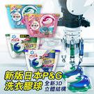 (特價) 2017 第三代 日本P&G ...