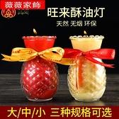 酥油燈 自在園酥油燈2/5/7天菠蘿旺來燭家用供佛斗燭長明燈佛供燈蠟燭 薇薇