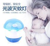led光觸媒滅蚊燈家用無輻射靜音吸入式臥室嬰兒吸蚊器插電一掃光
