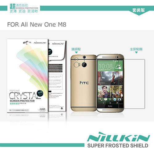 摩比小兔~ NILLKIN HTC All New One M8 超清防指紋保護貼(含鏡頭貼套裝版)