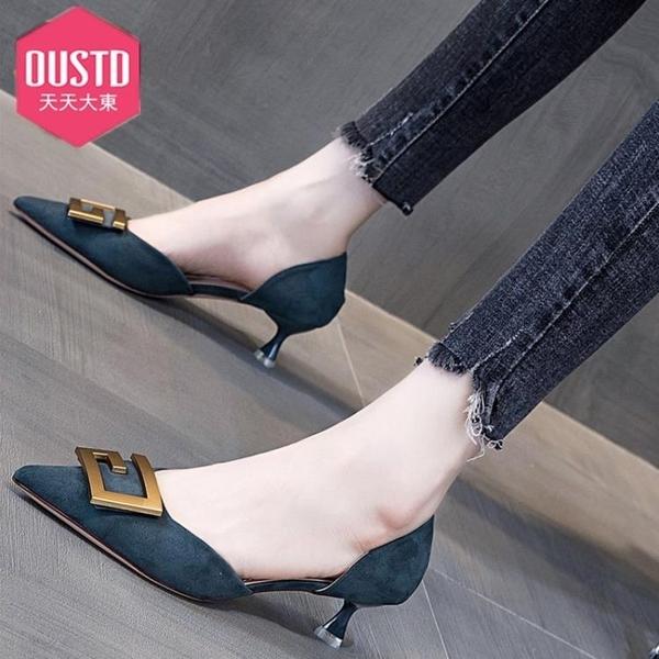 特惠 黑色尖頭單鞋天天大東新款百搭時尚低跟中空小高跟鞋女仙女風