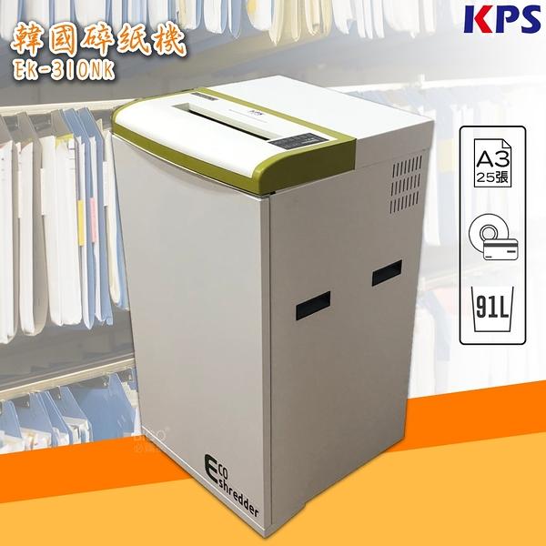《韓國》KPS EK-310NK 碎紙機 電動碎紙機 碎CD 碎信用卡 文件 紙類 保密 銷毀 辦公用品