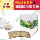 買越多省越多-東方美人茶(茶包10入組)...