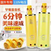 110V台灣專用電器 110V伏雞蛋杯蛋卷機早餐機蛋包腸機家用蛋腸機蒸蛋煮蛋器 3C公社 YYP