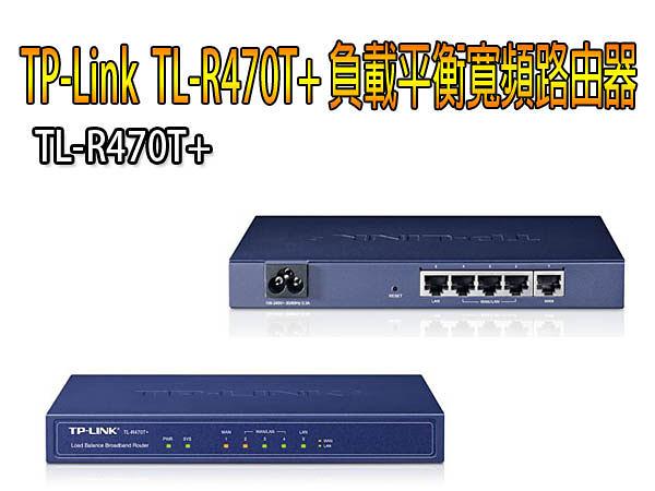 【免運+3期零利率】全新 TP-Link TL-R470T+ 多WAN高功能 負載平衡寬頻路由器