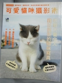 【書寶二手書T6/攝影_YHE】可愛貓咪攝影術_楊家昌