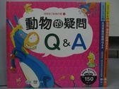 【書寶二手書T7/少年童書_ZKP】動物的疑問Q&A_生活常識的疑問Q&A_自然植物的疑問Q&A