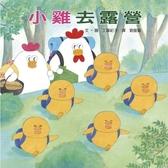 書立得-【工藤紀子】小雞去露營