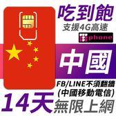 【TPHONE上網專家】中國無限高速 14天4G高速上網 使用中國移動訊號 不須翻牆 FB/LINE直接用
