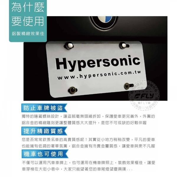 《飛翔無線3C》Hypersonic HP6438 鋁製車牌螺絲裝飾扣 2入◉公司貨◉鋁合金帽扣◉黏貼安裝◉牌照防盜