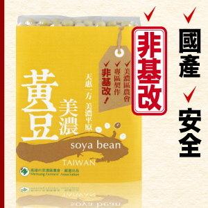 產銷履歷美濃非基改黃豆500g -100%國產非基改黃豆