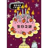 生日之謎(雷思瑪雅少年偵探社9)