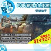 PUBG絕地求生系列電競主機 狙擊槍手 套裝主機 桌上型電腦(i3-8100/8G DDR4/256G SSD/GTX1050 4G)